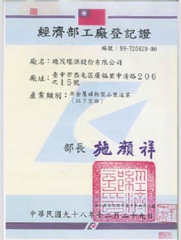 預拌混凝土 工廠登記證