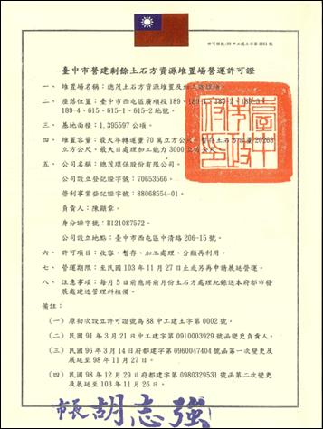 臺中市營建剩餘土石方資源堆置場營運許可證