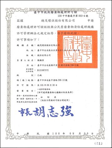 臺中市政府廢棄物處理許可證